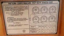 Магазин сопротивления МСР-60М