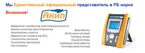 Мы единственный официальный представитель в РБ марки АКИП