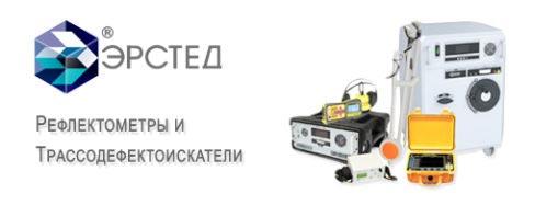 Рефлектометры и трассодефектоискатели ЭРСТЕД